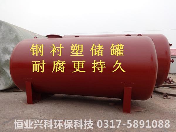 钢衬塑储罐2
